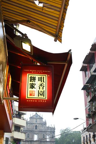 choi heong yuen bakery
