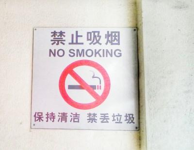 no-smoking.jpg.jpeg